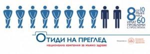 Безплатна среща с уролог в София за проблемите на простатата.