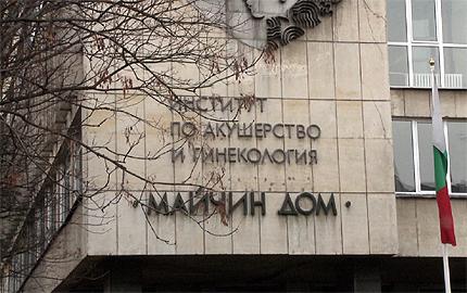 """Photo of """"Майчин дом"""" става на 112 години"""
