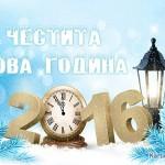 Честита Нова 2016 -а година!