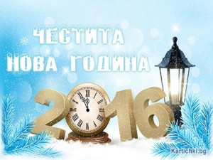 Честита Нова 2016-а година!