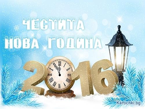 Photo of Честита Нова 2016 -а година!