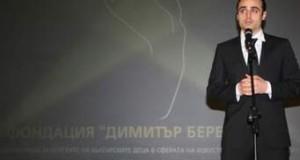 Димитър Бербатов дава награди на успели български деца