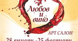 """Дегустация на вина и еротична изложба в арт салона """"Любов вино"""""""