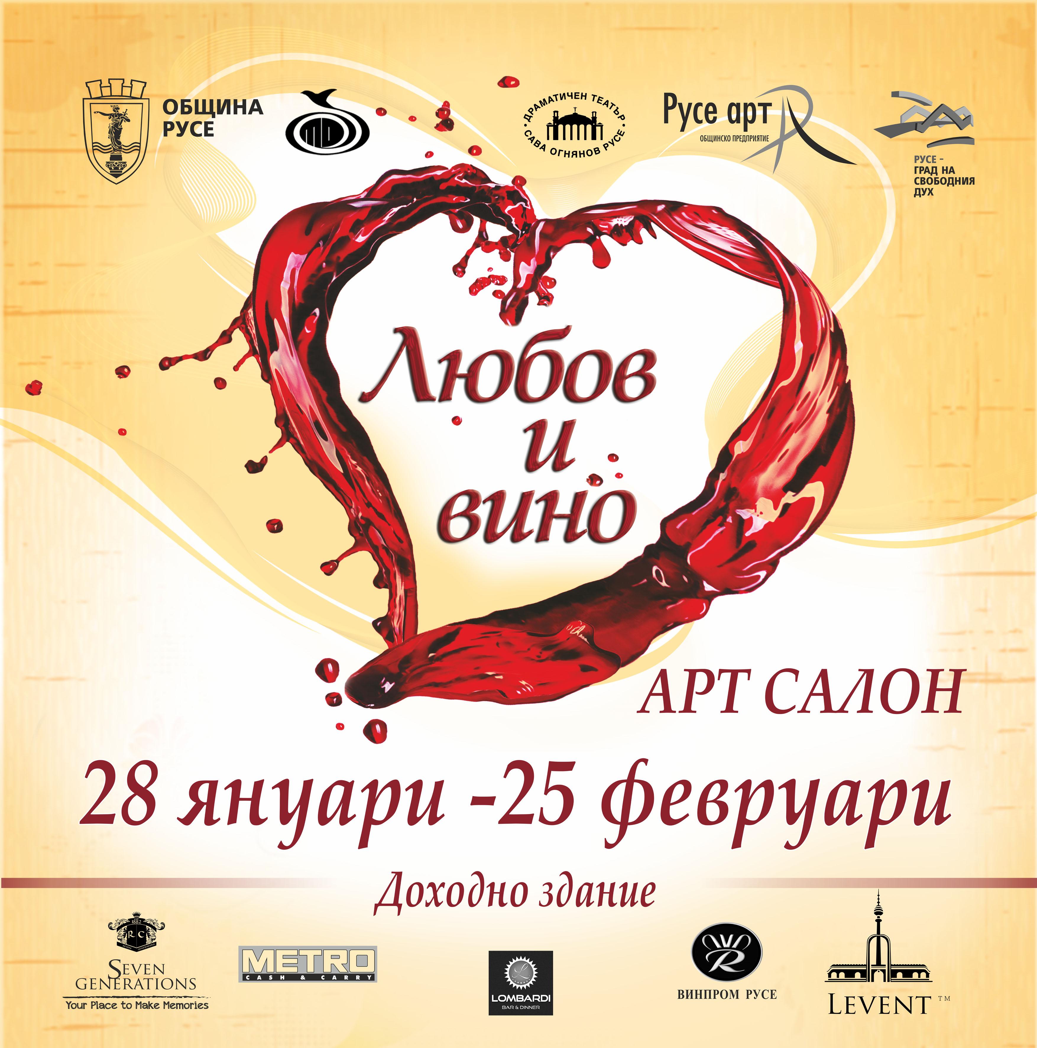 """Photo of Дегустация на вина и еротична изложба в арт салона """"Любов вино"""""""