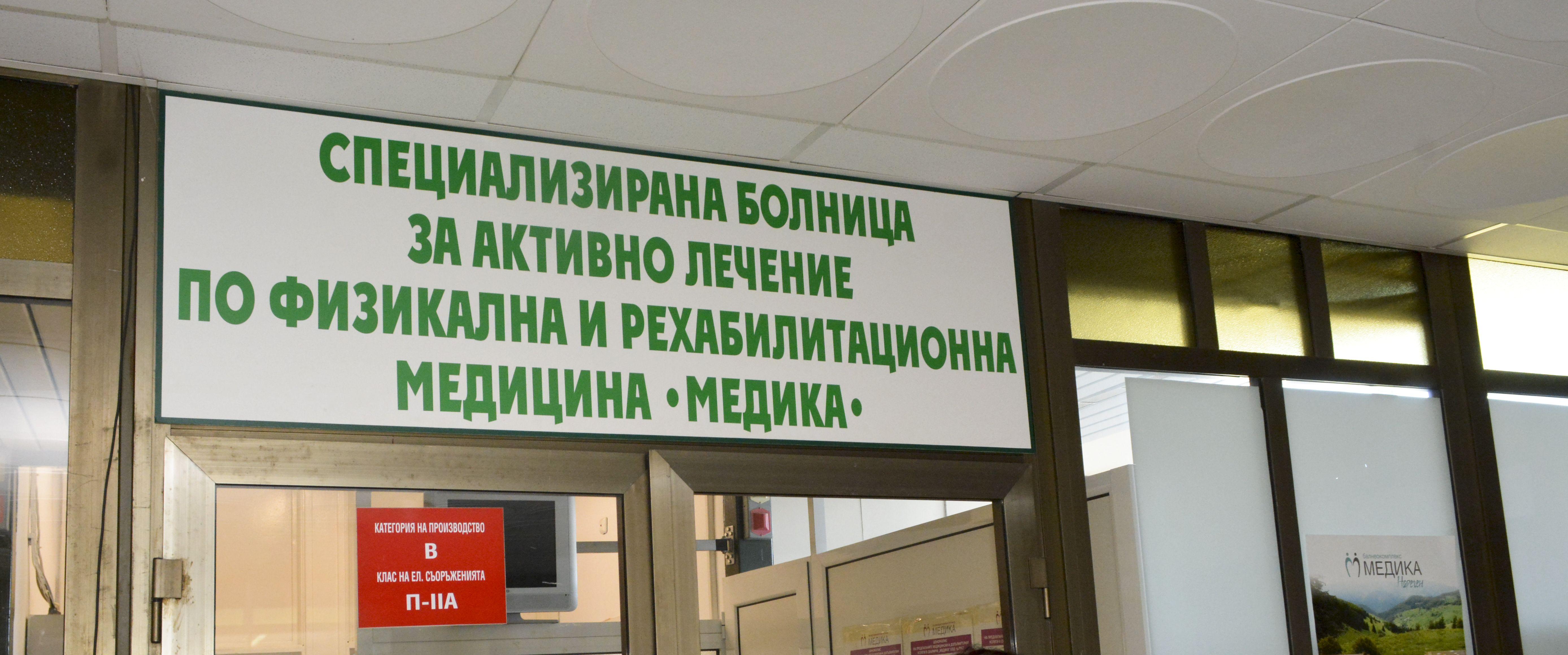 """19 066 пациенти са лекували сърцето си в русенската """"Медика кор"""""""