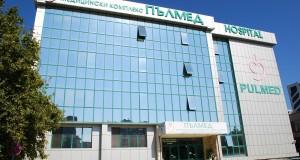 """""""Пълмед"""" с Център по дерматология и алергология"""