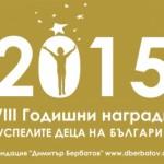 """Фондация """"Димитър Бербатов"""" обяви КЛУБ 2015 на """"Успелите деца на България"""""""