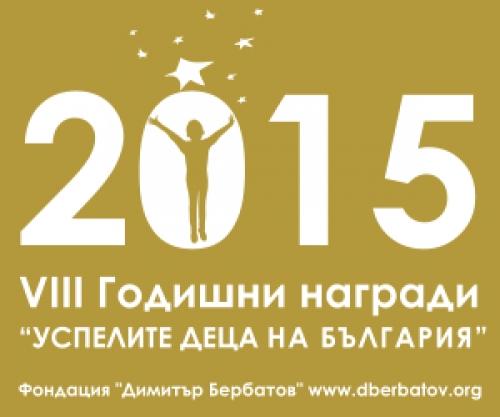 """Photo of Фондация """"Димитър Бербатов"""" обяви КЛУБ 2015 на """"Успелите деца на България"""""""