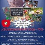 Празничен пазар на Велики четвъртък в Русе