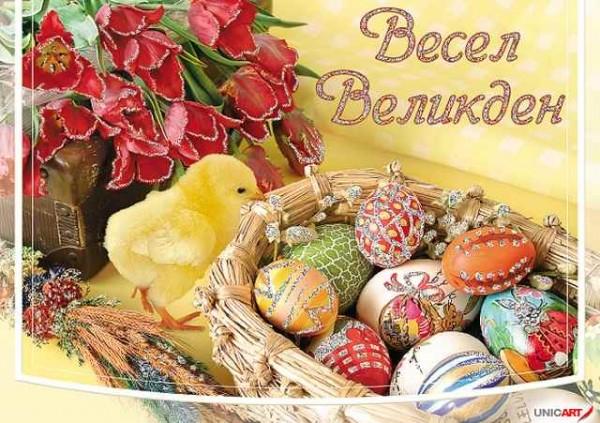 Photo of Честит Великден!