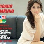 Наталия Кобилкина: Бъдете глухи жаби
