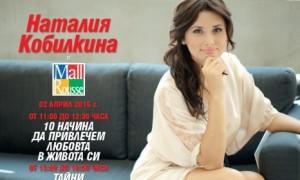 Наталия Кобилкина - семенар.
