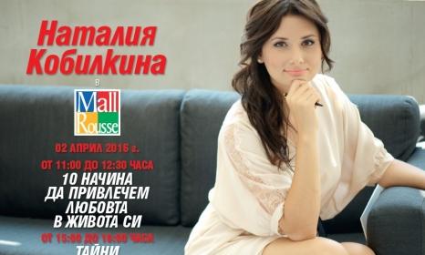 Photo of Наталия Кобилкина: Бъдете глухи жаби