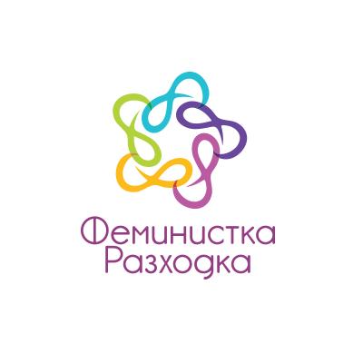 Феминистка разходка в София на 8-ми май