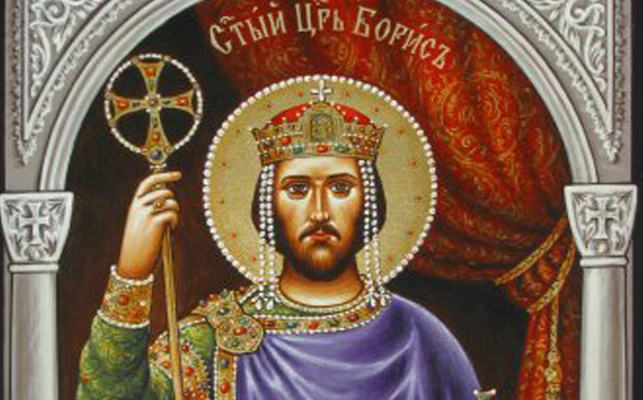 Св. цар Борис-Михаил – покръстител на българите