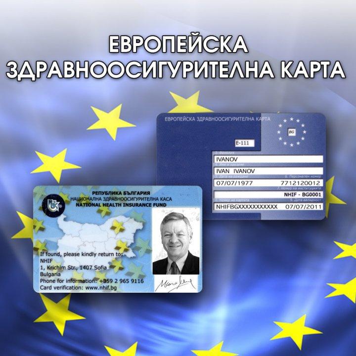 Photo of Разказват какво е европейска здравноосигурителна карта в центъра на Русе