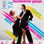 """Виенските балове се завръщат с проекта """"Русе, танцувай!"""""""