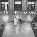 Безплатен курс по фотография за ученици в Русе
