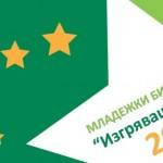 Младежки бизнес форум в София Тех Парк събира ученици и студенти