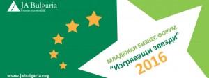 """Младежки бизнес форум – """"Изгряващи звезди"""", организиран от JA Bulgaria."""