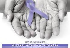 Флашмоб привлече русенци за изграждането на Център за хора с онкологични заболявания