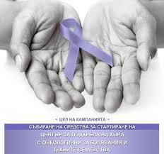 Photo of Флашмоб привлече русенци за изграждането на Център за хора с онкологични заболявания