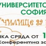 """Топ специалисти с лекции в Училището за подители на """"Софиямед"""""""