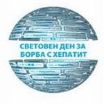 Близо 100 000 българи живеят с хепатит С и не знаят, че са заразени