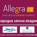 """Музиканти от 21 страни идват в Русе за Международна лятна академия """"Алегра"""""""