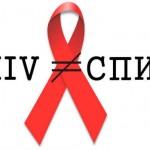 Днес изследват безплатно за СПИН в Русе