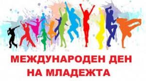 Международният ден на младежта.