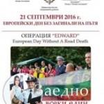 10 катастрофи  в Европейския ден без загинали на пътя