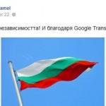 Американски актьор поздрави България за Независимостта