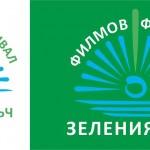 """С филма """"Дишай"""" започна зеленият кино фестивал в Русе"""