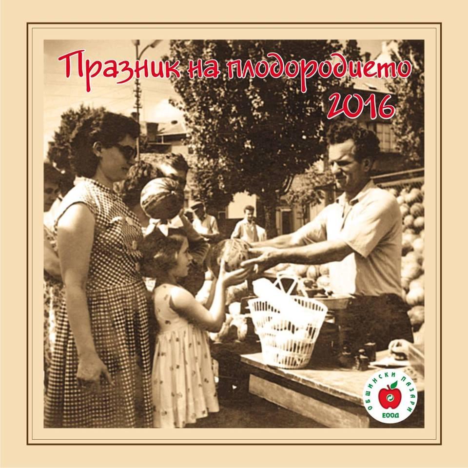 Photo of Празник на плодородието и био продуктите на Централния пазар в Русе
