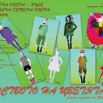 """Детската оперета """"Ани в царството на цветята"""" с премиера на 30 октомври"""