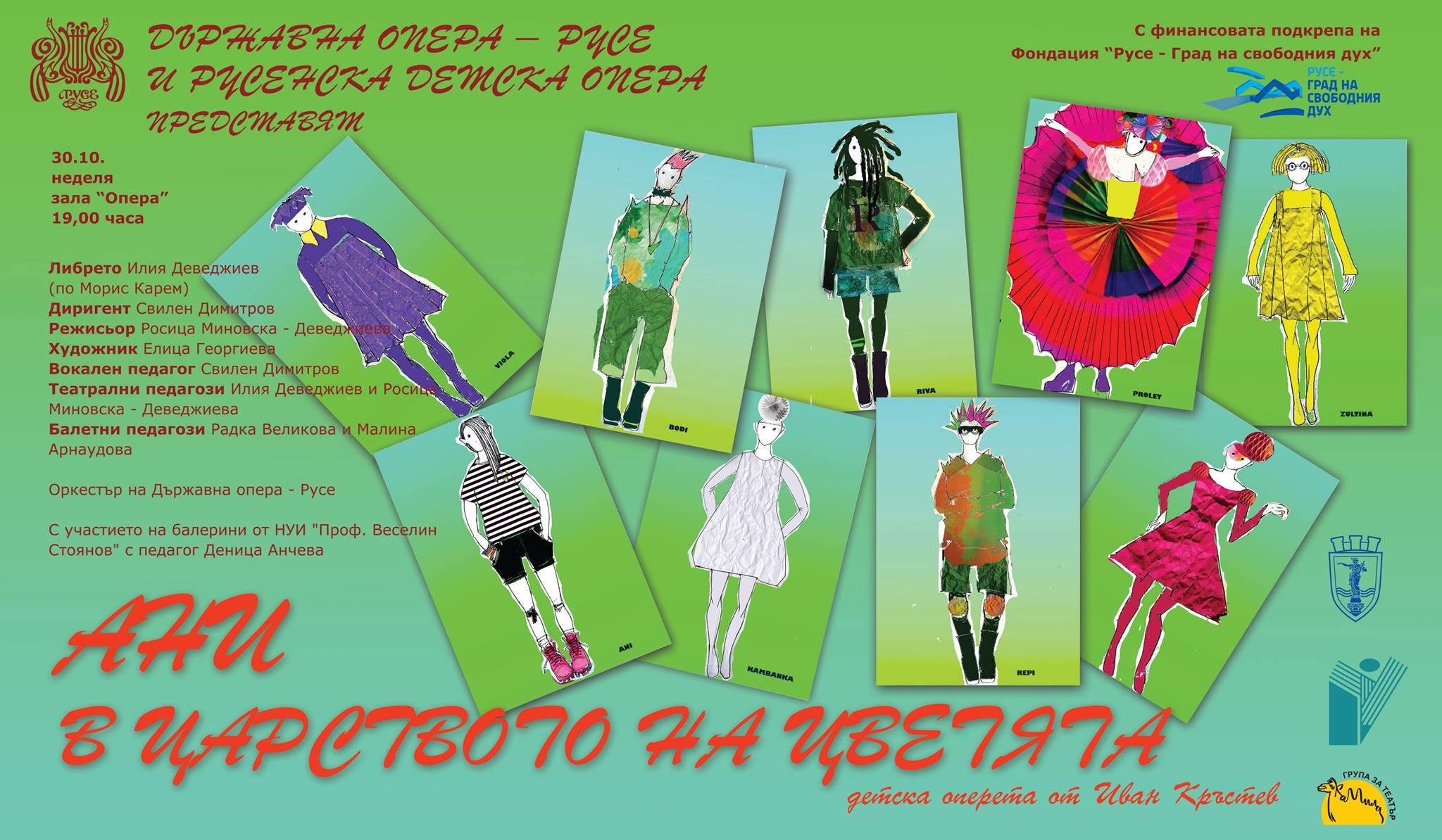 """Photo of Детската оперета """"Ани в царството на цветята"""" с премиера на 30 октомври"""