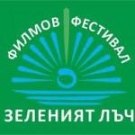 Фестивал за зелено кино в Русе от 28 до 30 октомври