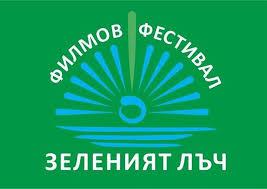Photo of Фестивал за зелено кино в Русе от 28 до 30 октомври