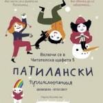 Стартира кампанията за насърчаване на детското четене