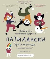 детското четене