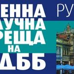 В Русе започна Есенната научна среща на пулмолозите в България