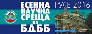 Есенна научна среща на пулмолозите в България.