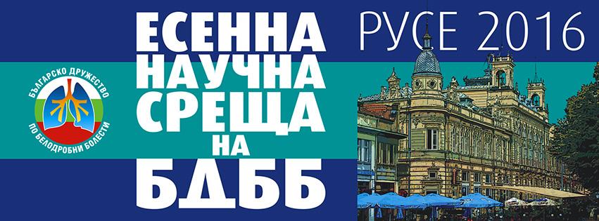Photo of В Русе започна Есенната научна среща на пулмолозите в България