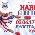 Harlem Globetrotters с феноменално шоу в България