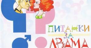 Безплатни тестове за СПИН в русенската болница