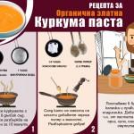Куркумата – по-ефективна от някои лекарства