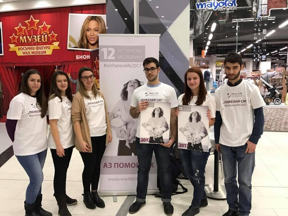 """Photo of """"Пожелай си!"""" – кампания за дарение на ин витро процедури"""