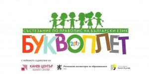 Буквоплет 2017 насърчава второкласници да показват знания по български език