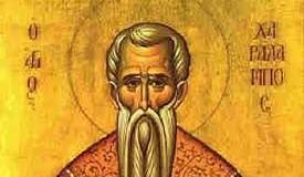 Утре почитаме Св. Харалампий и Св. великомъченица Валентина